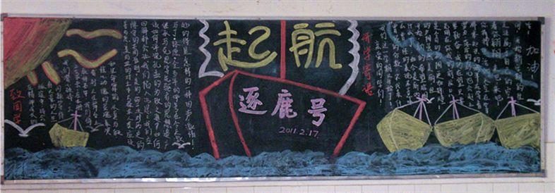 让梦想起航手抄报; 高一(7)2011.3